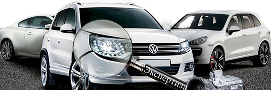 Судебная экспертиза оценки стоимости транспортного средства